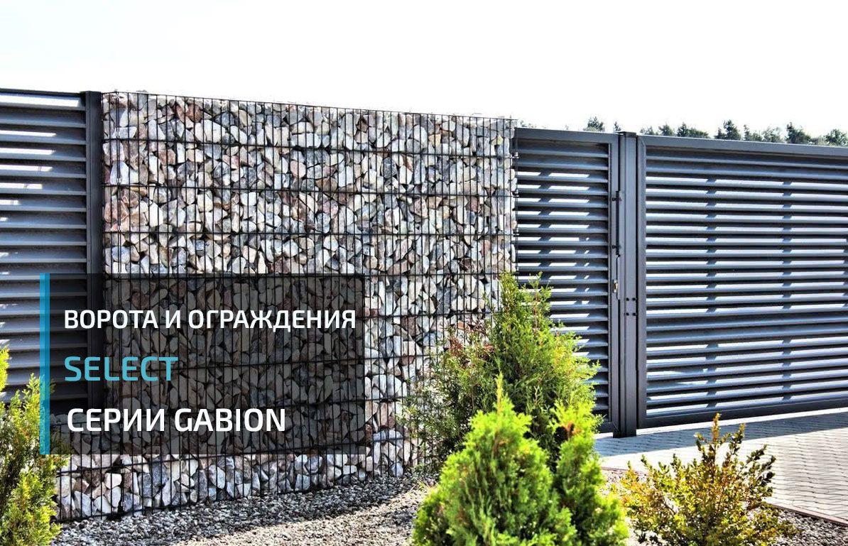 Заборы Габионы - ограждения из камня и оцинкованной металлической сетки - Завод Селект