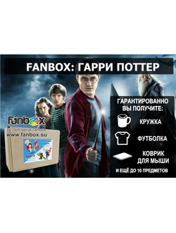 Гарри Поттер/Harry Potter
