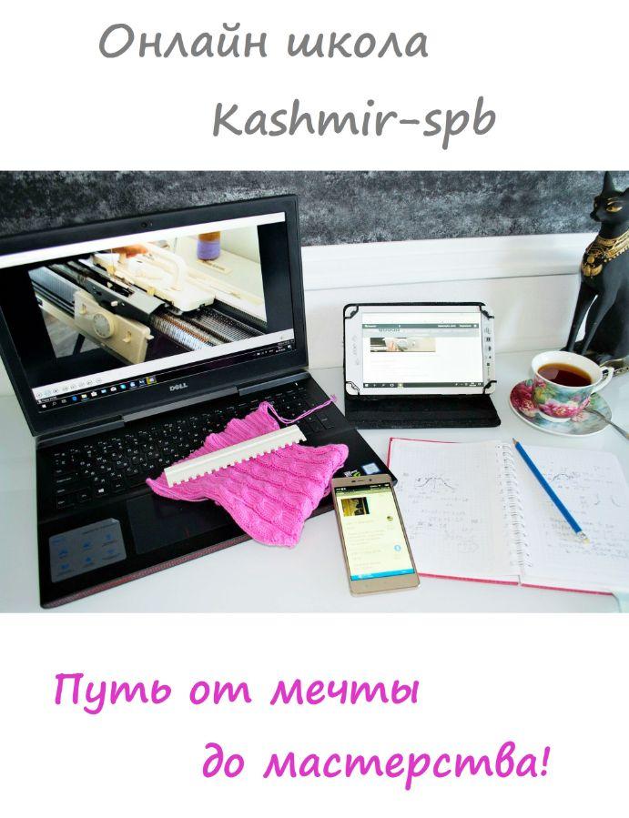 Kashmir индивидуальные курсы и мастер классы по ручному и