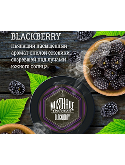 Табак Must Have Blackberry (Ежевика)