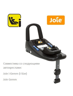 Joie i-Base Advance Isofix
