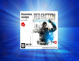"""Red Faction, Armageddon"" - DVD-Jewel"