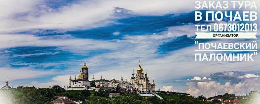 Почаевская Лавра фото