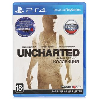 игра для PS4 Uncharted: Натан Дрейк. Коллекция.