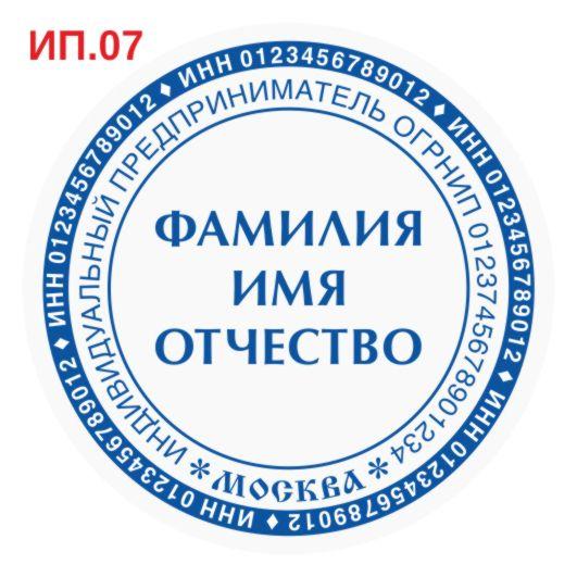 Макет печати индивидуального предпринимателя ИП.07