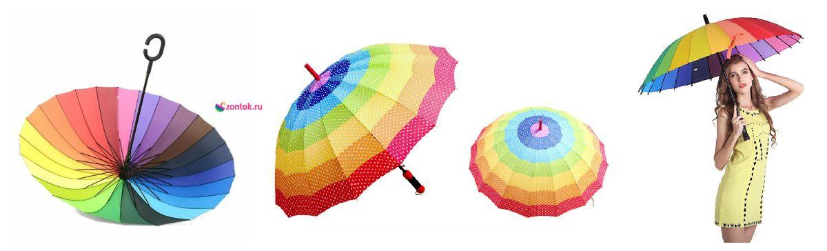 Зонт радуга купить в Москве и купить радугу в СПБ