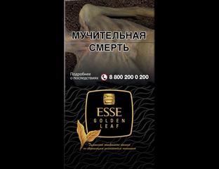 Сигареты esse golden leaf корея купить в москве жидкость для электронных сигарет купить дешево москва