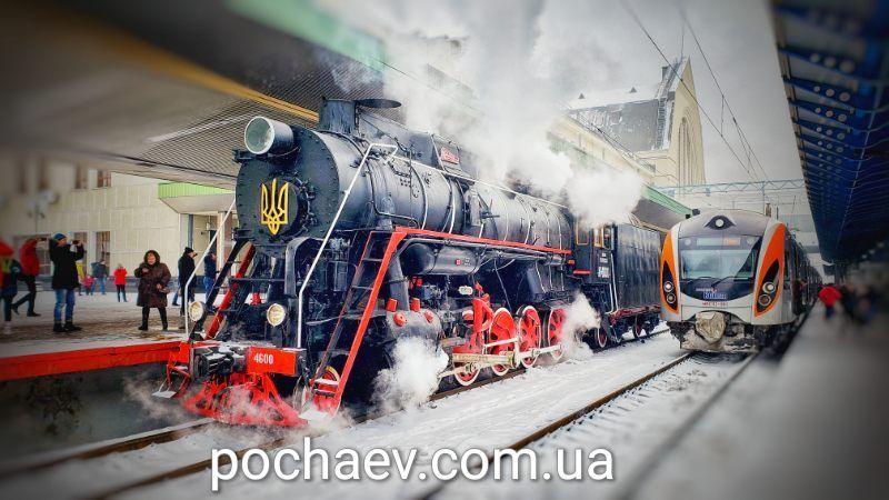 поезд Полтава Почаев фото