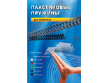 Пружины пластик D=06 мм OFFICE KIT синий 100шт.