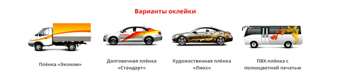 Варианты брендирования авто