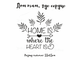 "Надпись ""Home is where the heart is"""
