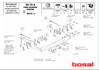 Фаркоп Ford Tourneo Bosal 3979-A 2014-