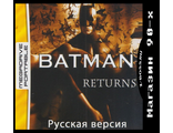 """Batman Returns"" Игра для MDP"