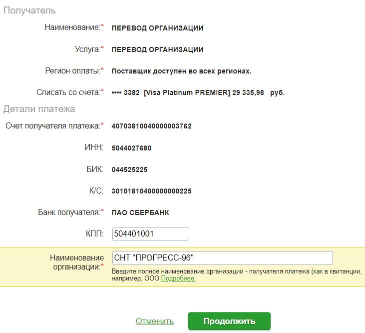инн сбербанка россии бик 044525225