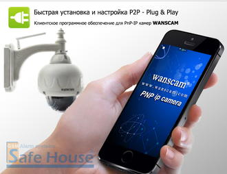 Наружная поворотная Wi-Fi IP-камера Wanscam JW0010-PTZ (Photo-09)_gsmohrana.com.ua