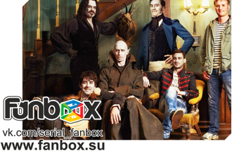 FANBOX: РЕАЛЬНЫЕ УПЫРИ (WHAT WE DO IN THE SHADOWS)