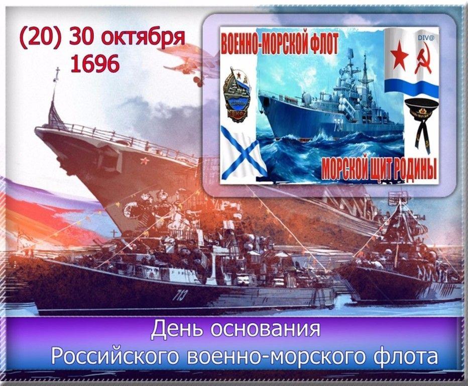 Красивые открытки, картинки с днем моряка надводного флота