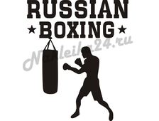 Наклейка на авто Russian Boxing