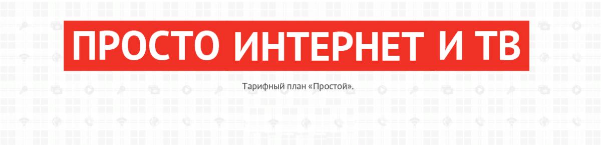 Тариф Простой - ТТК ТВой интернет провайдер