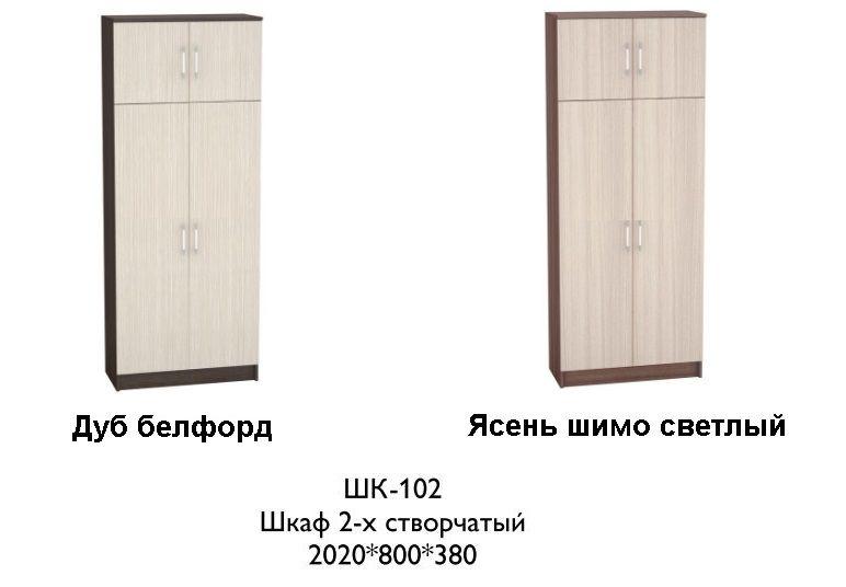 """Шкаф двустворчатый """"Машенька"""" МС ШК-102"""