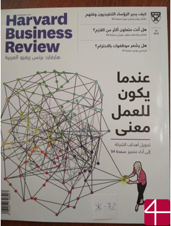 Журнал «Harvard Business Review»
