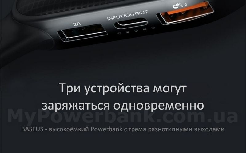 BASEUS POWER BANK купить