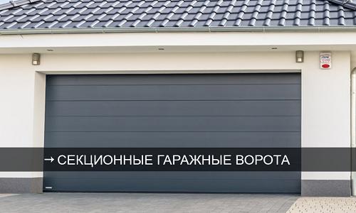 Ворота ролетные и секционные автоматические Hormann - Alutech - Doorhan - Wisniowski, Львів