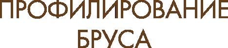 купить профилированный брус в Новосибирске