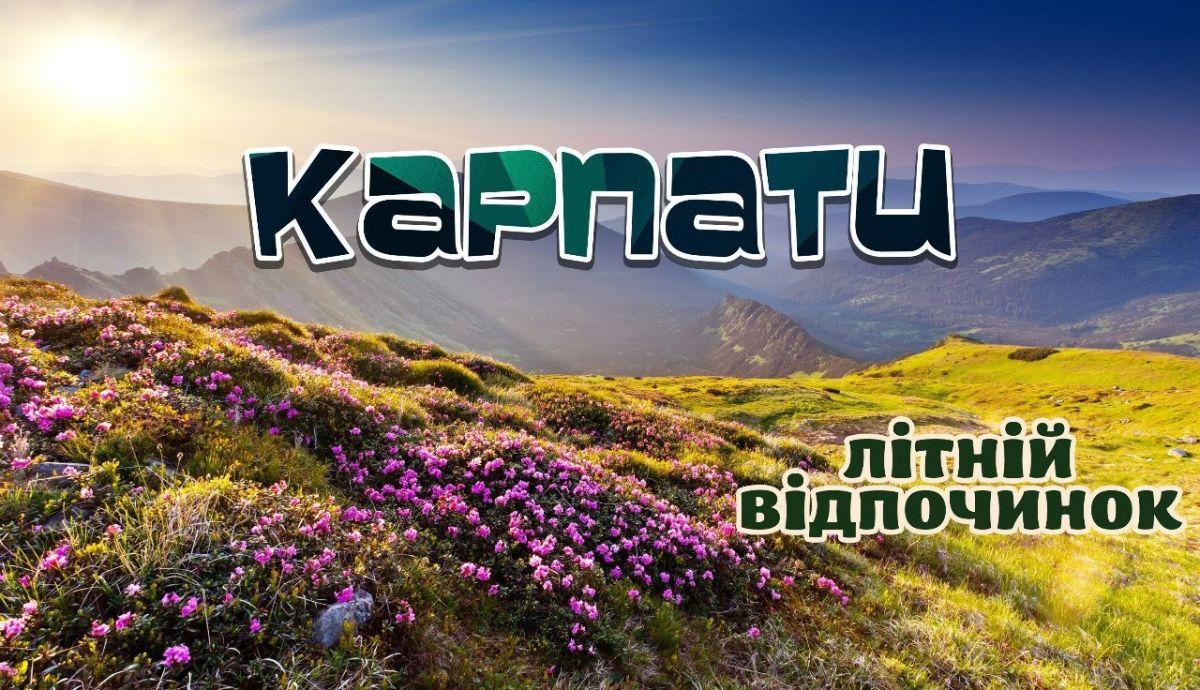 Літній Відпочинок в Карпатах | Проживаня у Яремче 2021