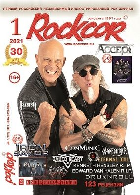 Rockcor Magazine Issue 1 2021 Accept Cover Русские музыкальные журналы, Intpressshop, Intpress