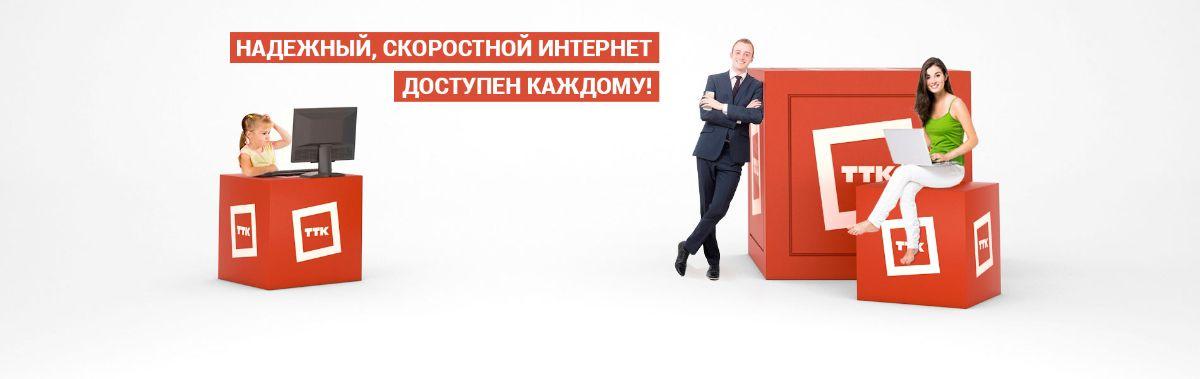 Подключить Надежный,Скоростной Интернет и Телевидение для дома в Калининграде - ТТК