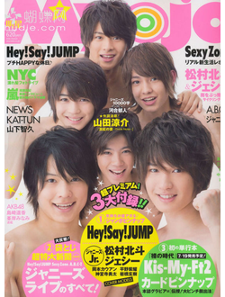 Myojo Magazine Японские журналы, J-POP Magazine Magazine, Japan Magazine, Intpressshop