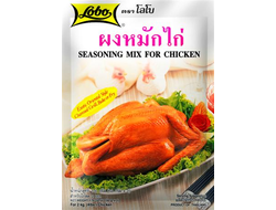 SEASONING MIX FOR CHICKEN (Lobo) 100 g (50 g * 2)