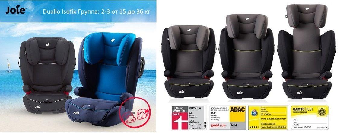 Автокресло  Joie Duallo Isofix IsoFix обеспечит максимальный комфорт и защиту вашему малышу