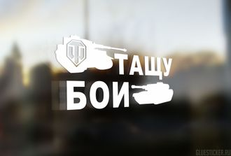 Наклейка World of Tanks Тащу Бои