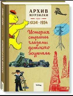 Архив Мурзилки. История страны глазами детского журнала. Том 1, 1924-1954.