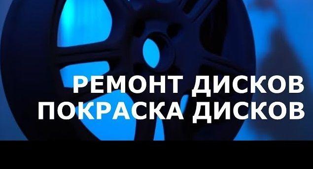 Покраска дисков АСКО-Краснодар