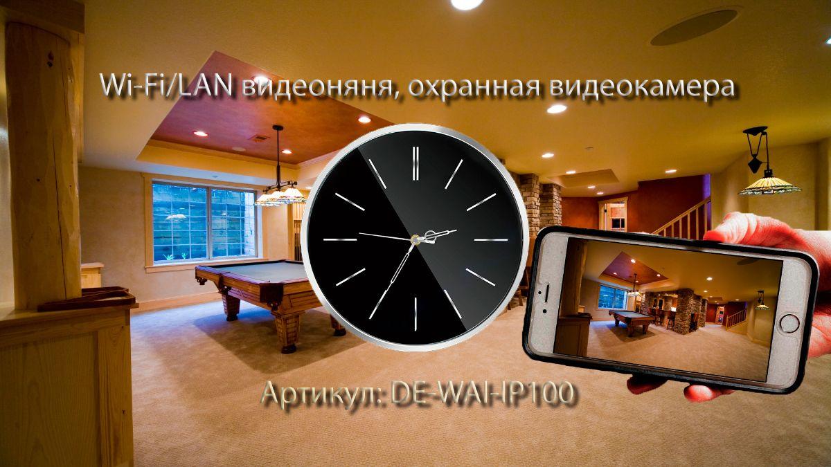 IP видеоняня WiFi/LAN (Настенные часы  чёрные, круглые) с аккумулятором и с DVR, Full HD 2 Mp