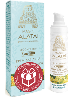 Крем для лица Лифтинг 40 мл, Magic Alatai