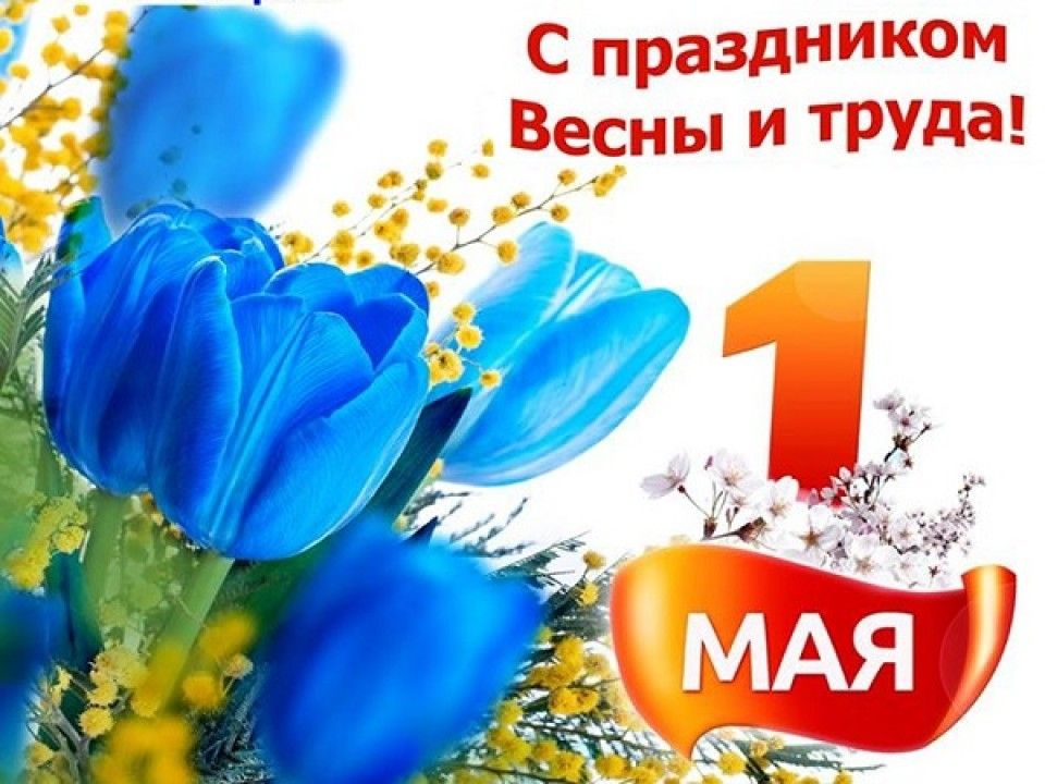 первое мая праздник весны и труда поздравления