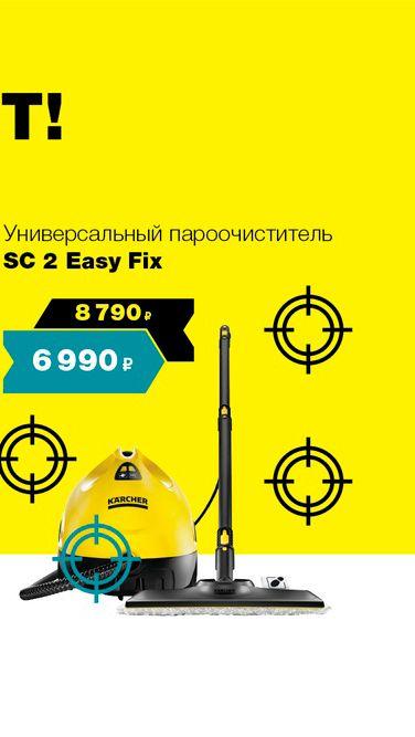Пароочиститель Karcher SC 2 EasyFix - Артикул: 1.512-050.0