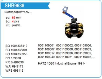 Щёточный узел HATZ 1D20 Industrial Engine 1991-