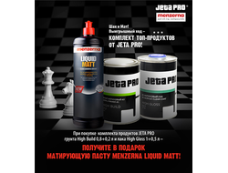 Комплект High Build + High Gloss = Menzerna Liquid Matt в подарок!