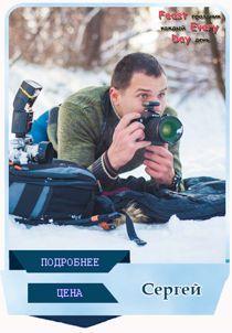 Профессиональный фотограф киев недорого как заработать вебкам моделью дома