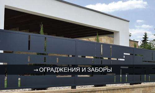 заборные секции и ограждения Вишневски Польша  - установка Днепр