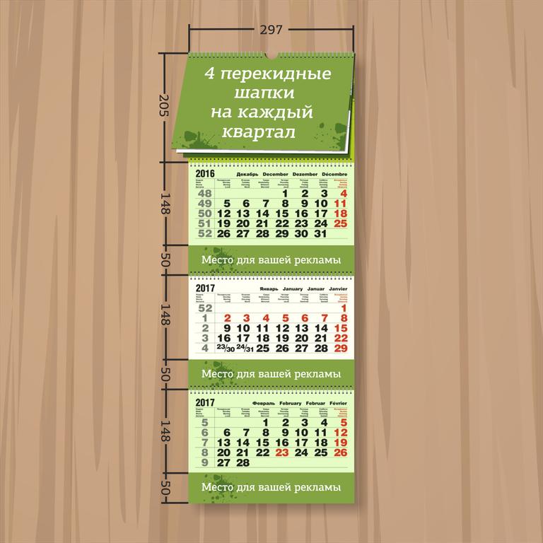 делать квартальный календарь с верхним постером считается, что мукосолька