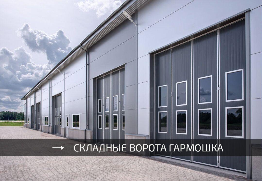 vorota-skladyvayushchiesya-garmoshka-knizhka-skladnye-avtomaticheskie-sistemy