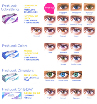 FreshLook Colors (2 линзы)