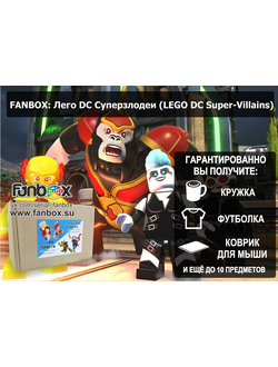 ФАНБОКС: Лего ДС Суперзлодеи (LEGO DC Super-Villains)