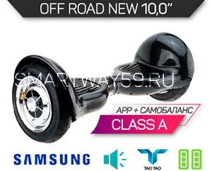 "Гироскутер 10"" Smart Balance OFF ROAD NEW 2017 Черный карбон"